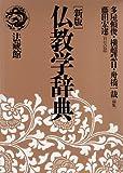 仏教学辞典