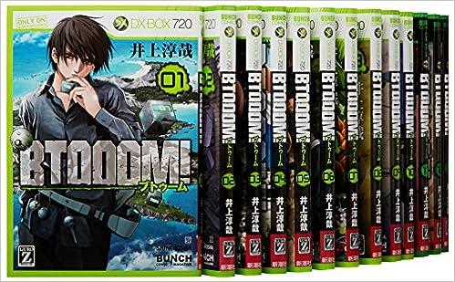 BTOOOM! コミック 1-17巻セット ...