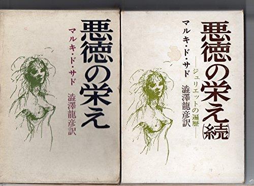 悪徳の栄え (1960年)