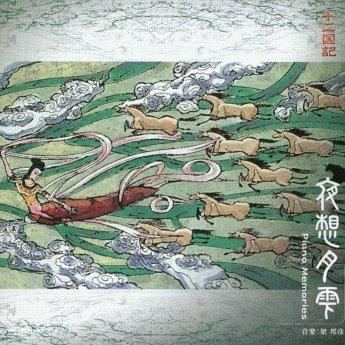12 Kokuki (Twelve Kingdoms): Yasou Tsuki no Shizuku - Piano Memories [Audio CD] by Soundtrack