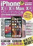 iPhone XS/XS Max/XRがぜんぶわかる本 (洋泉社MOOK)