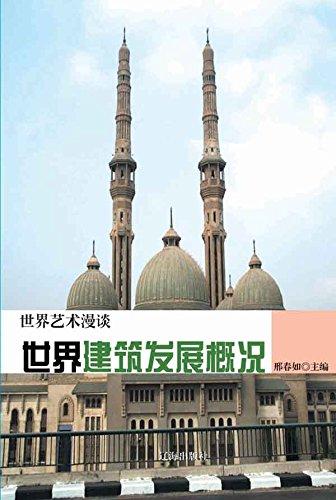 世界建筑发展概况 (Chinese Edition)