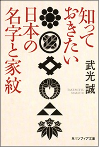 And last name of Japan that I want to know family crest (Kadokawa Bunko Sofia 353) (2007) ISBN: 4044057036 [Japanese Import] pdf epub