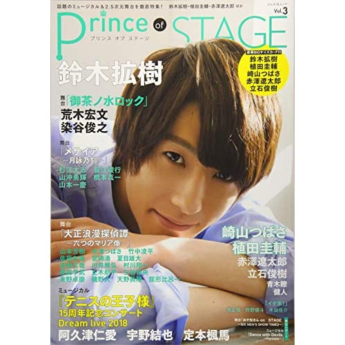 Prince of STAGE Vol.3 表紙画像