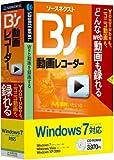 ソースネクスト B's 動画レコーダー Windows7対応版