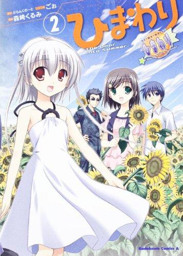 ひまわり ―the Door into Summer― (2) (角川コミックス・エース 205-3)