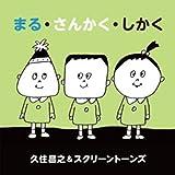 まる・さんかく・しかく(DVD付)