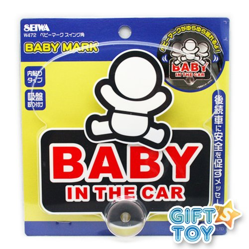 - Baby in Car Sign - Swinging Baby Mark Safety Sign Red/black - No Battery Requied. (Made in Japan)