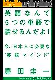 英語なんて5つの単語で話せるんだよ! (impress QuickBooks)