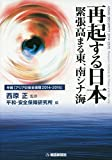 img - for Saiki suru nihon : kincho   takamaru higashi minamishinakai book / textbook / text book