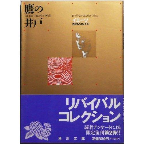 鷹の井戸 (角川文庫)