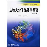 生物大分子晶体学基础