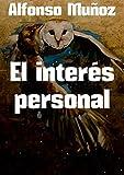 El interés personal (Spanish Edition)