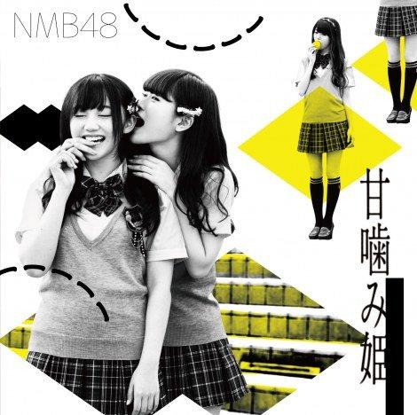 NMB48 / 甘噛み姫[劇場盤]