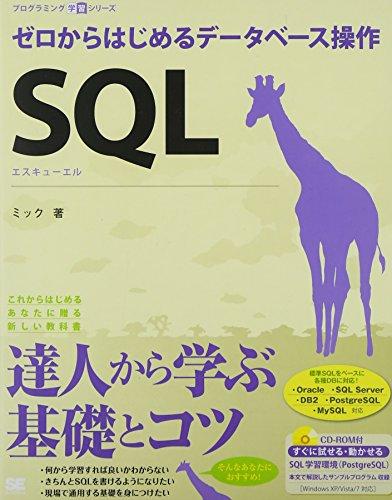 CD付 SQL ゼロからはじめるデータベース操作 (プログラミング学習シリーズ)