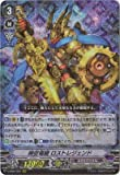 カードファイト!! ヴァンガード/V-EB04/007 時空竜騎 ロストレジェンド RRR
