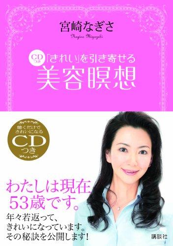 「きれい」を引き寄せる CDつき美容瞑想 (講談社の実用BOOK)