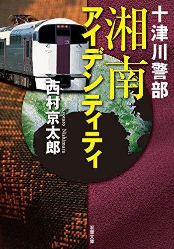 湘南アイデンティティ-十津川警部 (双葉文庫)