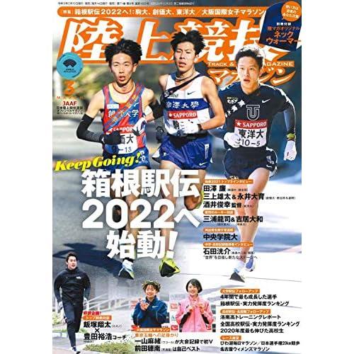 陸上競技マガジン 2021年3月号 画像