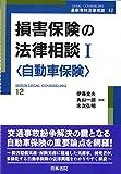 損害保険の法律相談〈1〉自動車保険 (最新青林法律相談)