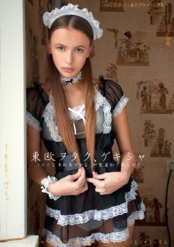 東欧ヲタク、ゲキシャ シャイな東欧美少女を、和製羞恥で困らせる ロシアのパン屋のアルバイト店員 カリナ18歳 [DVD]