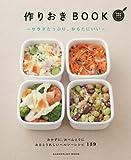 作りおきBOOK―サラダたっぷり、からだにいい― (GAKKEN HIT MOOK 学研のお料理レシピ)