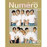Numero TOKYO 2020年10月号 増刊
