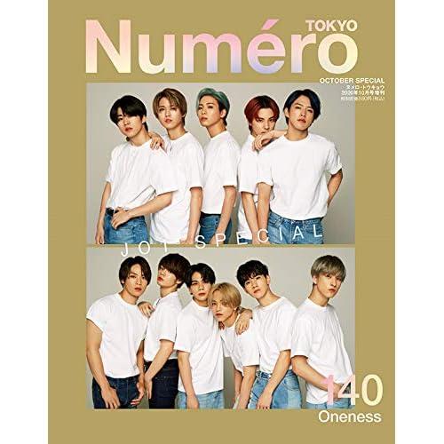 Numero TOKYO 2020年10月号 増刊 表紙画像