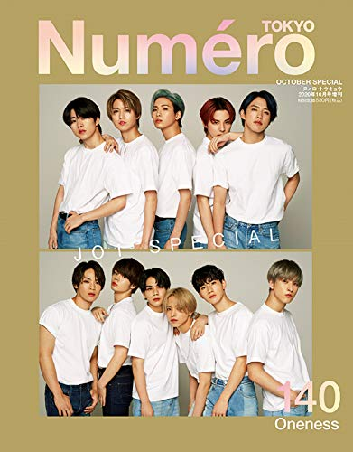 Numero TOKYO 2020年10月号 増刊 画像 A