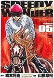 スピーディワンダー 05 (ヤングチャンピオンコミックス)