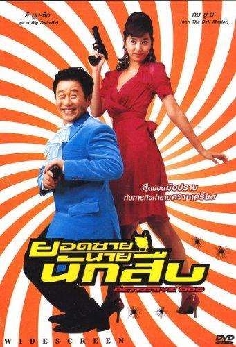 - Detective Odd / Big Match / Detective Gong (All Zone DVD, Korean audio/Thai Audio with GoodEnglish Sub, Korean Movie)