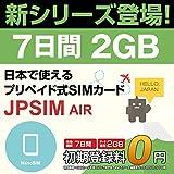 日本国内用プリペイドSIMカード JPSIM AIR 7日間2GBプラン(TRAVEL FOR JPAPN SIM CARD) SIM変換アダプター&SIMピン付 (NanoSIM)