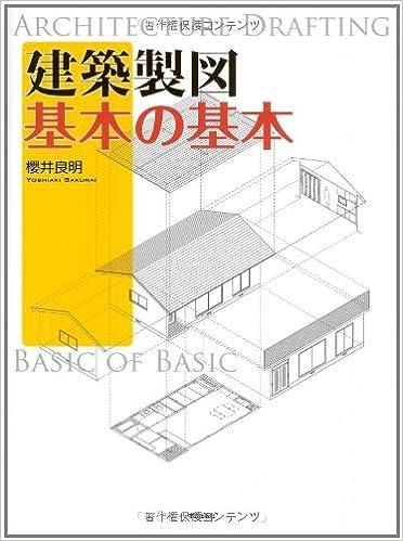 二級建築士の製図試験の独学勉強時間は