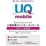 UQ-mobile(UQモバイル)エントリーパッケージ(microSIM/nanoSIM 共用)データ通信・音声通話 に対応 VEK29JYV