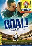 GOAL!(リプライス再発売) DVD