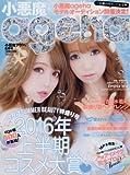 Japan Limited Book koakuma ageha girls book 2016 Aug