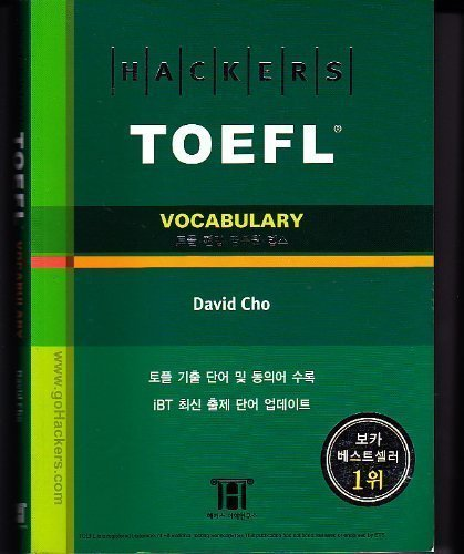 TOEFL (Vocabulary) (Vocabulary)