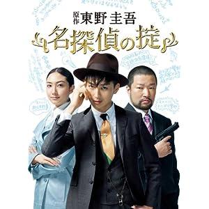『名探偵の掟 DVD‐BOX』