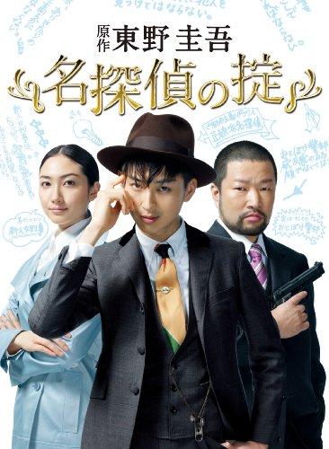Amazon | 名探偵の掟 DVD-BOX -T...
