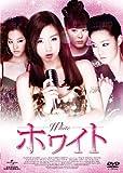 [DVD]ホワイト