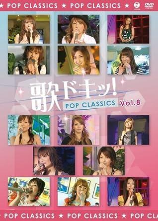 Amazon.co.jp | 歌ドキッ! POP C...