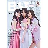 B.L.T. 2019年5月号 カバーモデル:山下 美月 & 梅澤 美波 & 久保史 緒里