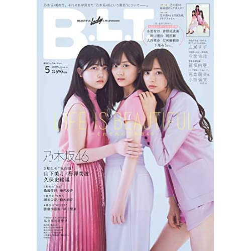 B.L.T. 2019年5月号 表紙画像
