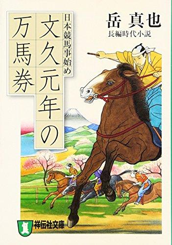 文久元年の万馬券 日本競馬事始め 長編時代小説の商品画像