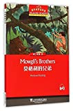 img - for Black plum English reading: Grade 2 Mowgli brother(Chinese Edition) book / textbook / text book