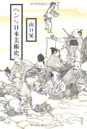 ヘンな日本美術史