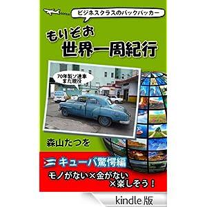 『もりぞお世界一周紀行 キューバ驚愕編』