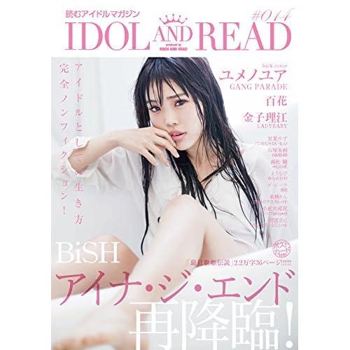 IDOL AND READ 014 表紙画像