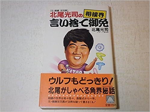北尾光司の相撲界言い捨て御免 (...