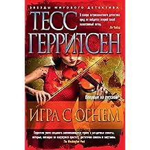 Игра с огнем (Звезды мирового детектива) (Russian Edition)